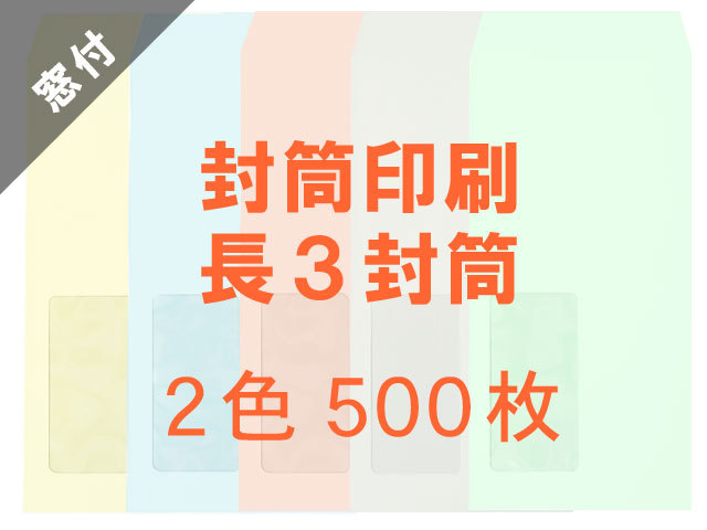 長3封筒 ソフトカラー 80g A窓付 ◎印刷500枚 【印刷2色】送料無料 /フォーマット注文