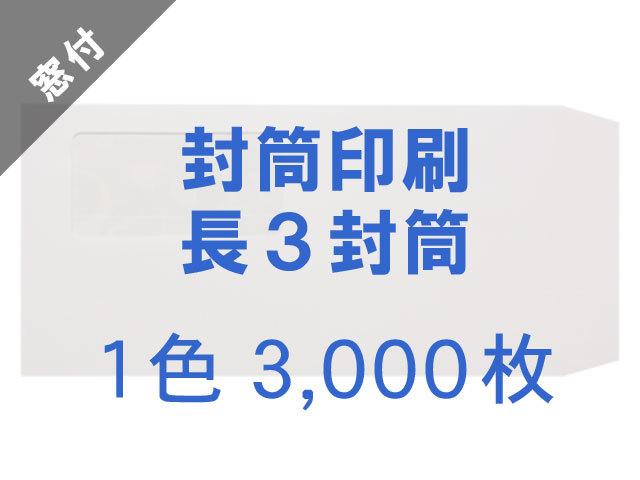 長3封筒 白菊(ホワイト)100g A窓付 ◎印刷3000枚 【印刷1色】送料無料 /フォーマット注文
