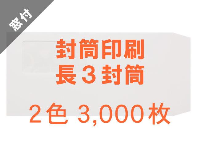 長3封筒 白菊(ホワイト) 100g A窓付 ◎印刷3000枚 【印刷2色】送料無料 /データ支給注文