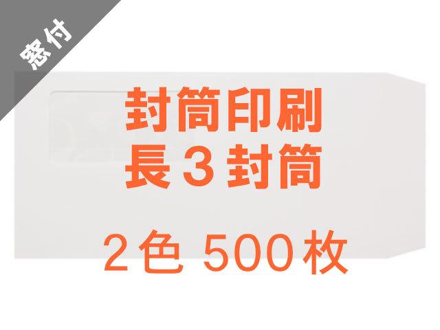 長3封筒 白菊(ホワイト) 100g A窓付 ◎印刷500枚 【印刷2色】送料無料 /データ支給注文