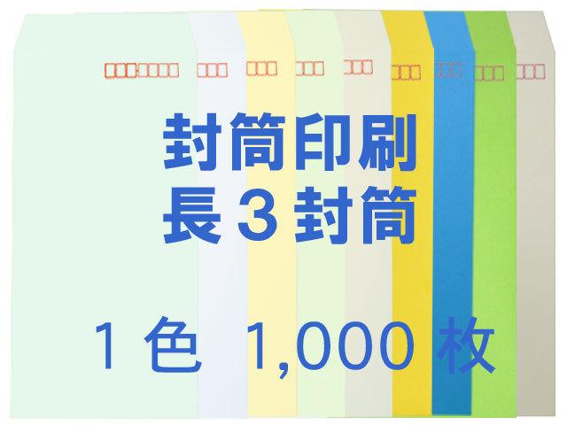 長3封筒 コニーカラー70L貼 ◎印刷 1,000枚 【(郵便)赤枠+印刷1色】 送料無料 /データ支給注文