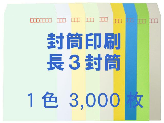 長3封筒 コニーカラー70L貼 ◎印刷 3,000枚 【(郵便)赤枠+印刷1色】 送料無料 /データ支給注文
