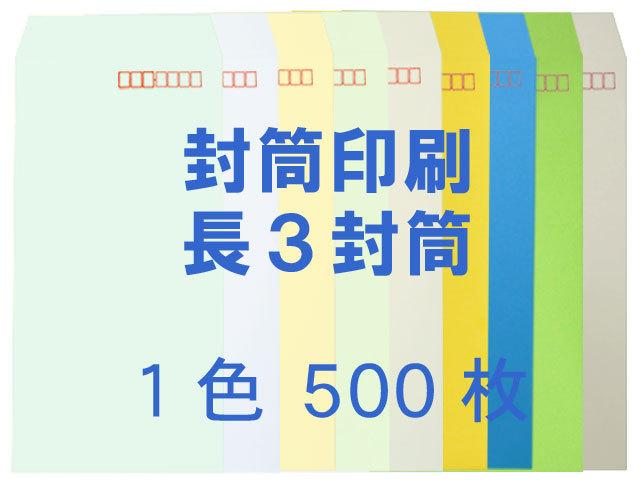 長3封筒 コニーカラー70L貼 ◎印刷 500枚 【(郵便)赤枠+印刷1色】 送料無料 /データ支給注文
