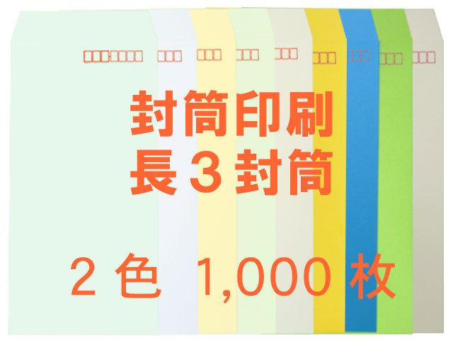 長3封筒 コニーカラー70L貼 ◎印刷 1,000枚 【(郵便)赤枠+印刷2色】 送料無料 /データ支給注文