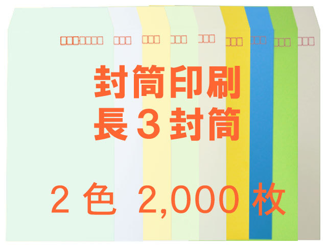 長3封筒 コニーカラー70L貼 ◎印刷 2,000枚 【(郵便)赤枠+印刷2色】 送料無料 /データ支給注文