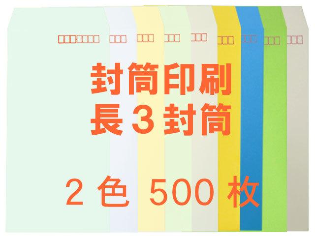 長3封筒 コニーカラー70L貼 ◎印刷 500枚 【(郵便)赤枠+印刷2色】 送料無料 /データ支給注文