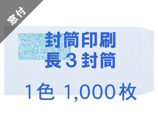 長3封筒 白菊(ホワイト) 80g K窓付 地紋入り ◎印刷1000枚 【印刷1色】送料無料 /フォーマット注文