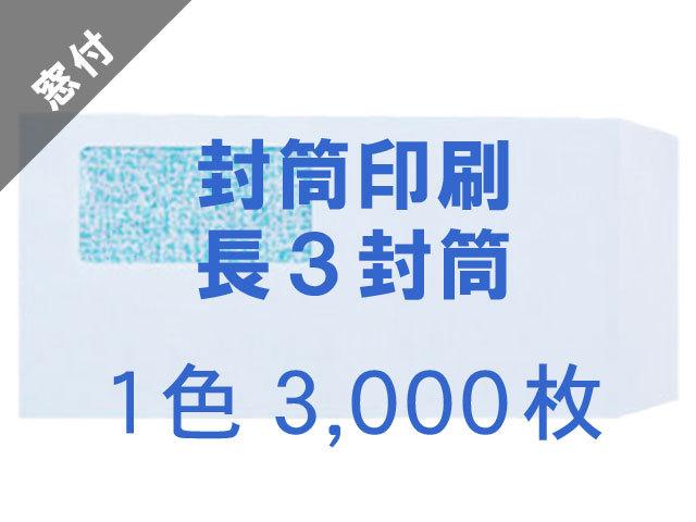 長3封筒 白菊(ホワイト) 80g K窓付 地紋入り ◎印刷3000枚 【印刷1色】  /フォーマット注文