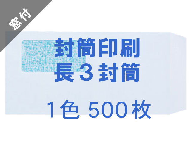 長3封筒 白菊(ホワイト) 80g K窓付 地紋入り ◎印刷500枚 【印刷1色】  /フォーマット注文