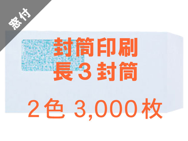 長3封筒 白菊(ホワイト) 80g K窓付 地紋入り ◎印刷3000枚 【印刷2色】送料無料 /フォーマット注文