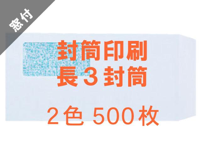 長3封筒 白菊(ホワイト) 80g K窓付 地紋入り ◎印刷500枚 【印刷2色】  /フォーマット注文