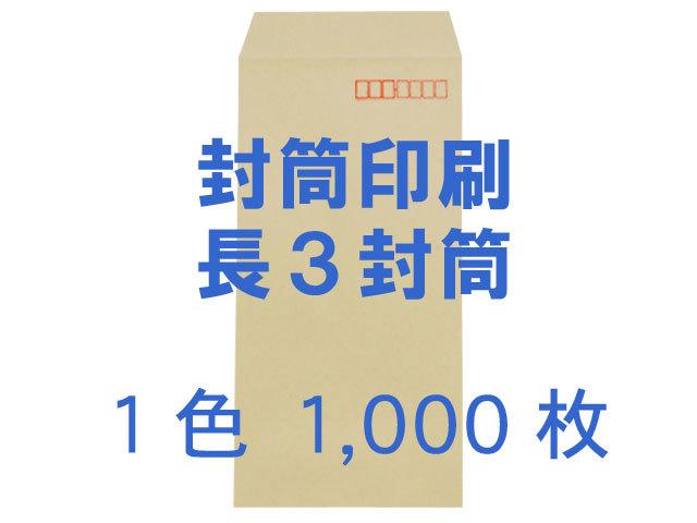 長3封筒 クラフト70L貼 ◎印刷1,000枚 【(郵便)赤枠+印刷1色】 送料無料 /フォーマット注文