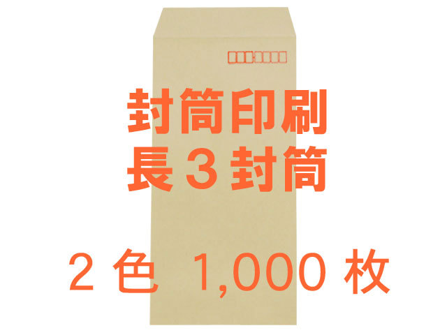 長3封筒 クラフト70L貼 ◎印刷1,000枚 【(郵便)赤枠+印刷2色】 送料無料 /フォーマット注文