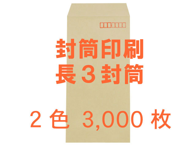 長3封筒 クラフト70L貼 ◎印刷3,000枚 【(郵便)赤枠+印刷2色】 送料無料 /フォーマット注文