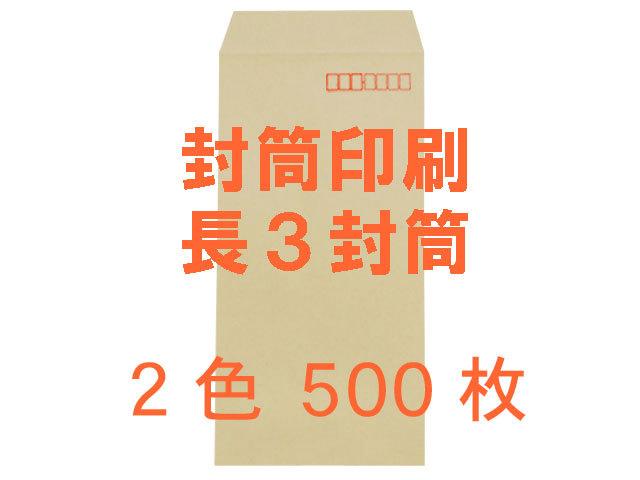 長3封筒 クラフト70L貼 ◎印刷500枚 【(郵便)赤枠+印刷2色】 送料無料 /フォーマット注文