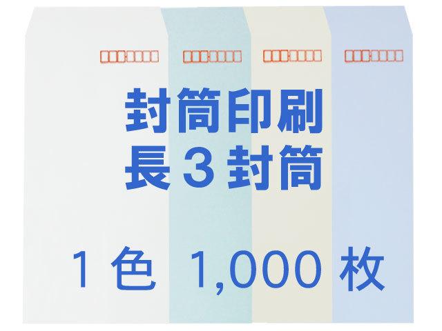 長3 中身が見えない封筒 プラテクト80L ◎1,000枚 【(郵便)赤枠+印刷1色】   /フォーマット注文