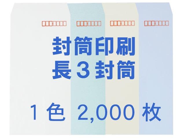長3 中身が見えない封筒 プラテクト80L ◎2,000枚 【(郵便)赤枠+印刷1色】   /フォーマット注文