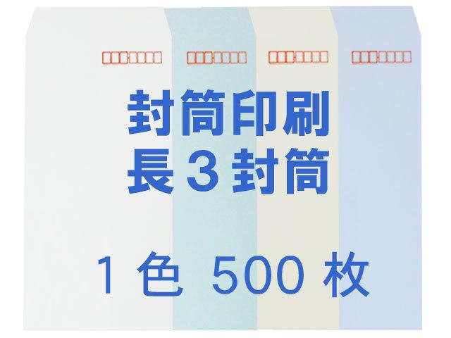 長3 中身が見えない封筒 プラテクト80L ◎500枚 【(郵便)赤枠+印刷1色】 送料無料 /フォーマット注文