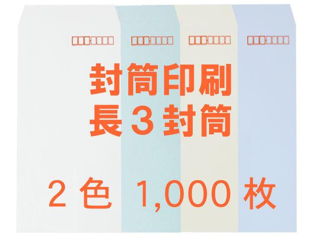 長3 中身が見えない封筒 プラテクト80L ◎1,000枚 【(郵便)赤枠+印刷2色】 送料無料 /フォーマット注文