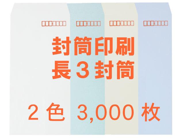 長3 中身が見えない封筒 プラテクト80L ◎3,000枚 【(郵便)赤枠+印刷2色】 送料無料 /フォーマット注文