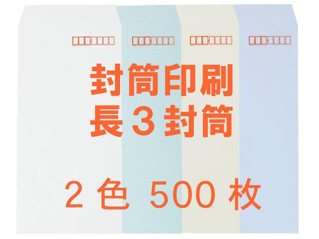 長3 中身が見えない封筒 プラテクト80L ◎500枚 【(郵便)赤枠+印刷2色】 送料無料 /フォーマット注文