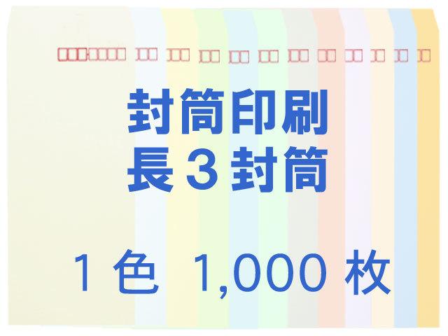 長3封筒 ソフトカラー80L貼 ◎1,000枚 【(郵便)赤枠+印刷1色】   /フォーマット注文