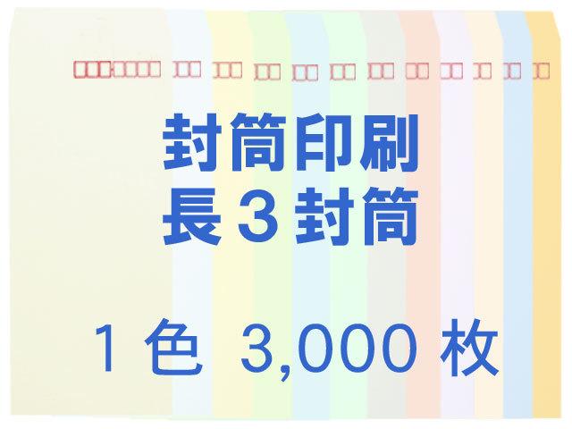 長3封筒 ソフトカラー80L貼 ◎3,000枚 【(郵便)赤枠+印刷1色】   /フォーマット注文