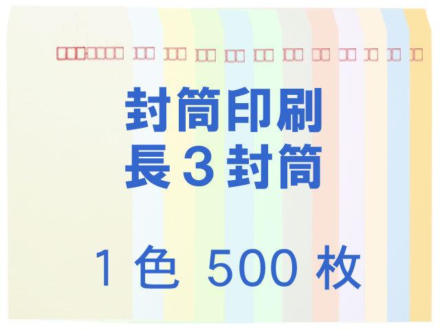 長3封筒 ソフトカラー80L貼 ◎500枚 【(郵便)赤枠+印刷1色】   /フォーマット注文