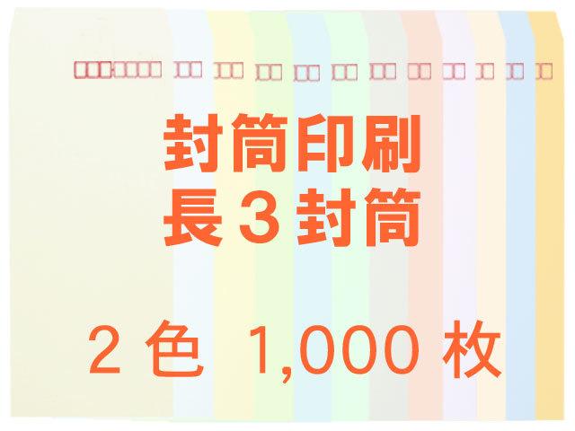 長3封筒 ソフトカラー80L貼 ◎1,000枚 【(郵便)赤枠+印刷2色】 送料無料 /データ支給注文