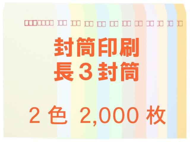 長3封筒 ソフトカラー80L貼 ◎2,000枚 【(郵便)赤枠+印刷2色】 送料無料 /データ支給注文