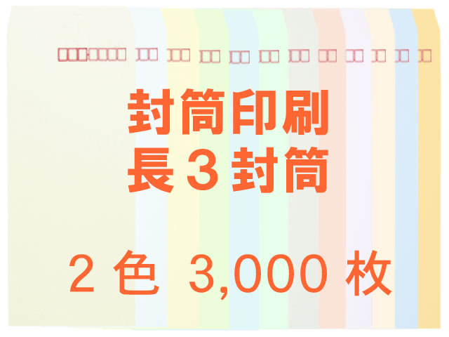 長3封筒 ソフトカラー80L貼 ◎3,000枚 【(郵便)赤枠+印刷2色】 送料無料 /データ支給注文