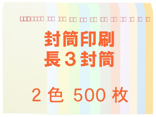 長3封筒 ソフトカラー80L貼 ◎500枚 【(郵便)赤枠+印刷2色】 送料無料 /データ支給注文