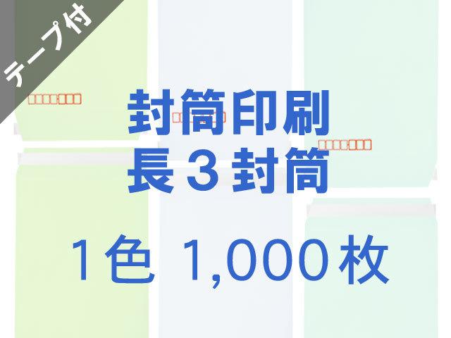 長3封筒 コニーカラー85L貼テープ付 ◎1,000枚 【赤枠+印刷1色】 送料無料 /データ支給注文
