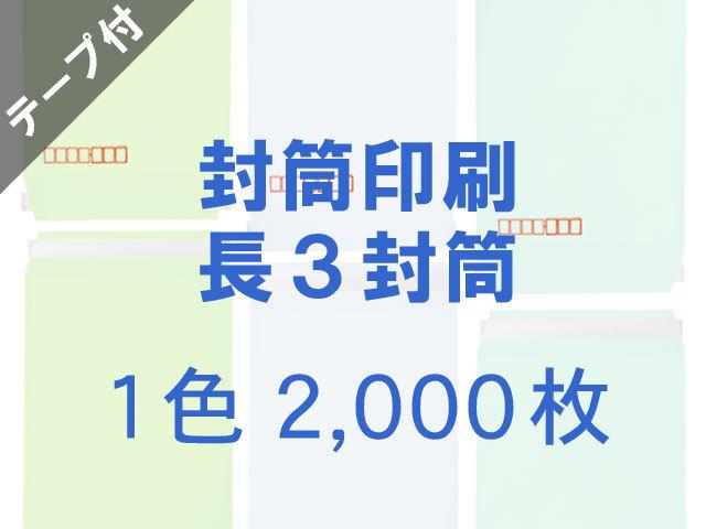 長3封筒 コニーカラー85L貼テープ付 ◎2,000枚 【赤枠+印刷1色】 送料無料 /データ支給注文