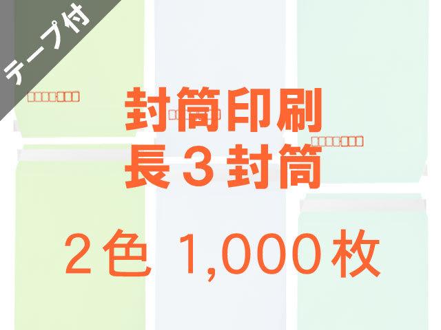 長3封筒 コニーカラー85L貼テープ付 ◎1,000枚 【赤枠+印刷2色】 送料無料 /データ支給注文