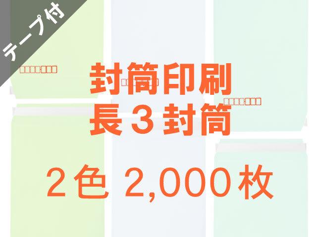 長3封筒 コニーカラー85L貼テープ付 ◎2,000枚 【赤枠+印刷2色】 送料無料 /データ支給注文