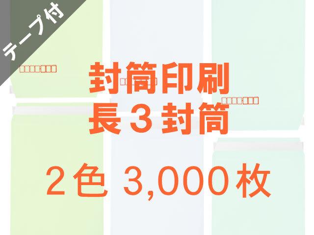 長3封筒 コニーカラー85L貼テープ付 ◎3,000枚 【赤枠+印刷2色】 送料無料 /データ支給注文
