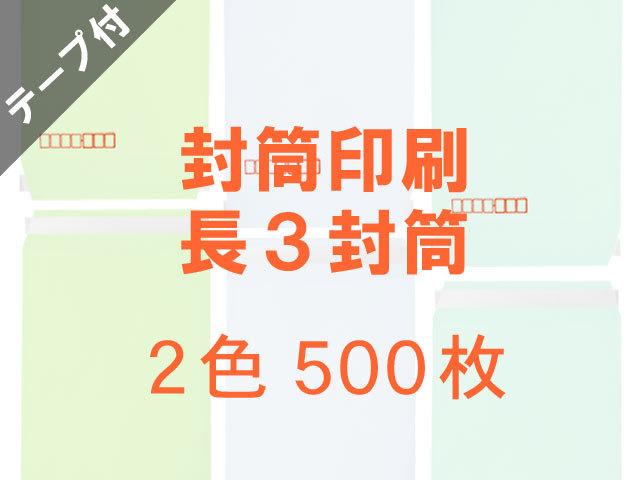 長3封筒 コニーカラー85L貼テープ付 ◎500枚 【赤枠+印刷2色】 送料無料 /データ支給注文