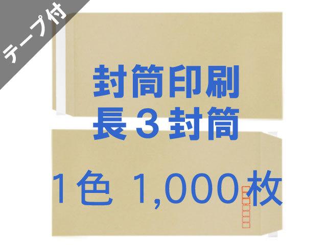 長3封筒 クラフト70L貼テープ付 ◎1,000枚 【赤枠+印刷1色】 送料無料 /フォーマット注文