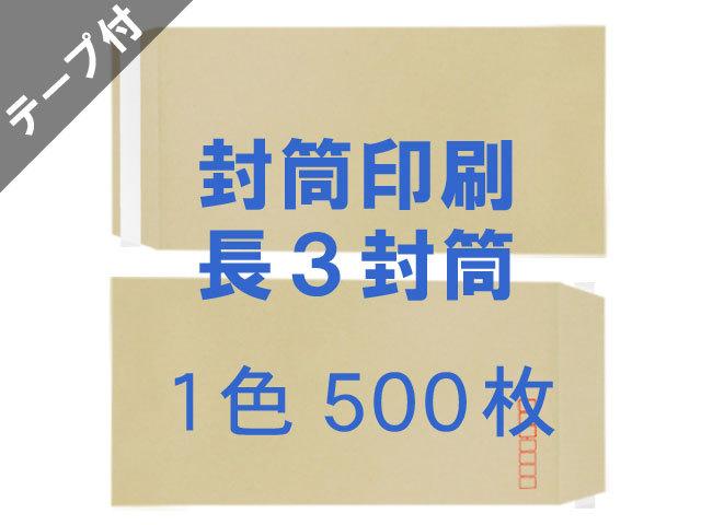 長3封筒 クラフト70L貼テープ付 ◎500枚 【赤枠+印刷1色】 送料無料 /フォーマット注文