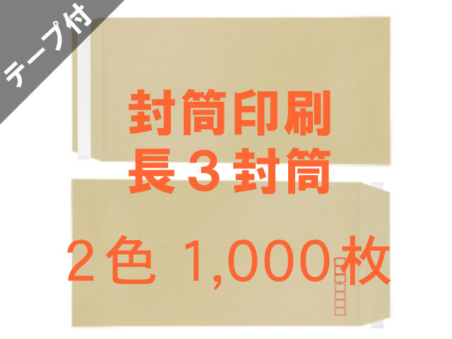 長3封筒 クラフト70L貼テープ付 ◎ 1,000枚 【赤枠+印刷2色】 送料無料 /フォーマット注文
