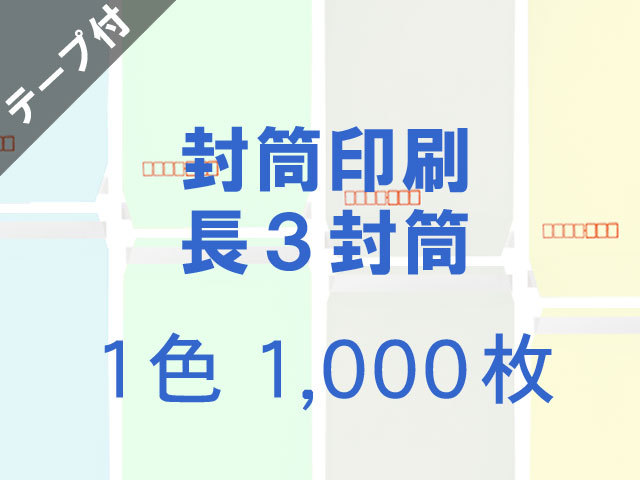 長3封筒 ソフトカラー80L貼テープ付 ◎1,000枚 【(郵便)赤枠+印刷1色】 送料無料 /データ支給注文