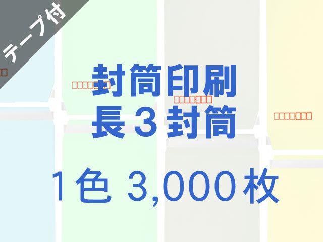 長3封筒 ソフトカラー80L貼テープ付 ◎3,000枚 【(郵便)赤枠+印刷1色】 送料無料 /データ支給注文