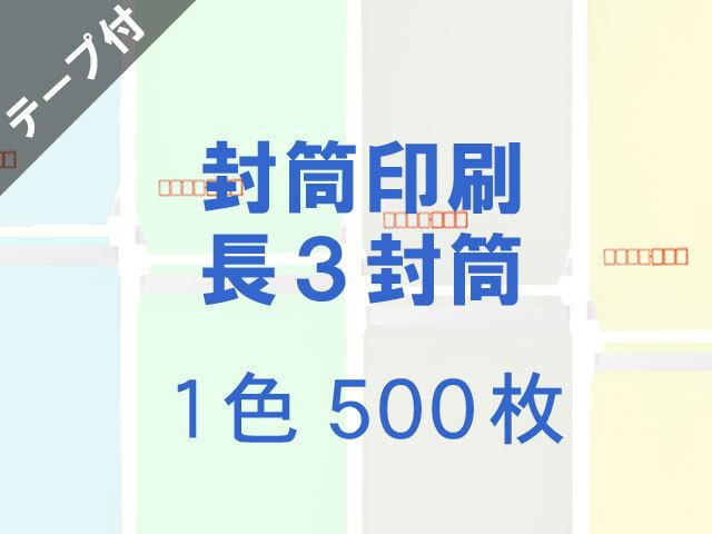 長3封筒 ソフトカラー80L貼テープ付 ◎500枚 【(郵便)赤枠+印刷1色】 送料無料 /データ支給注文