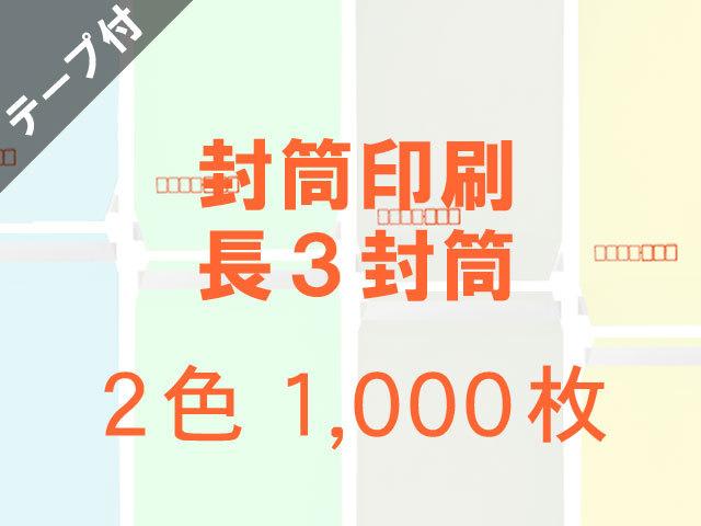 長3封筒 ソフトカラー80L貼テープ付 ◎1,000枚 【(郵便)赤枠+印刷2色】 送料無料 /データ支給注文
