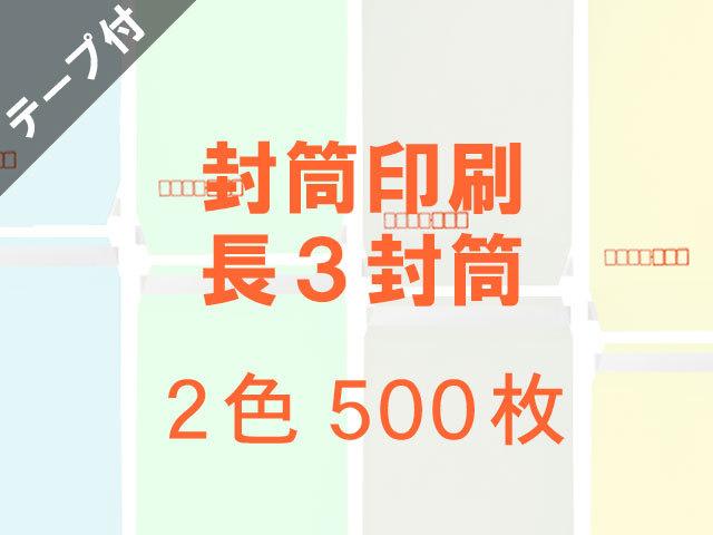 長3封筒 ソフトカラー80L貼テープ付 ◎500枚 【(郵便)赤枠+印刷2色】 送料無料 /データ支給注文