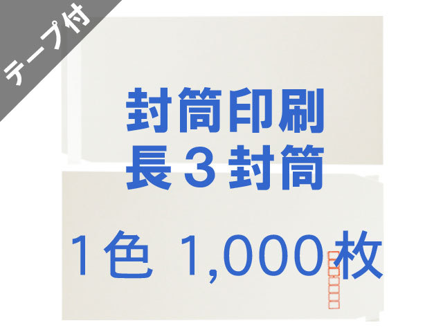 長3封筒 白菊(ホワイト)80Lテープ付 ◎1,000枚 【(郵便)赤枠+印刷1色】 送料無料 /データ支給注文