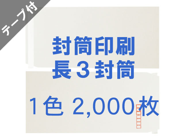 長3封筒 白菊(ホワイト)80Lテープ付 ◎2,000枚 【(郵便)赤枠+印刷1色】 送料無料 /データ支給注文