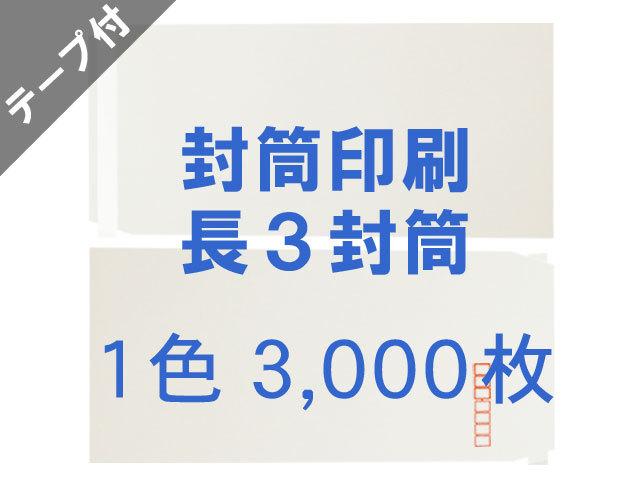長3封筒 白菊(ホワイト)80Lテープ付 ◎3,000枚 【(郵便)赤枠+印刷1色】 送料無料 /データ支給注文