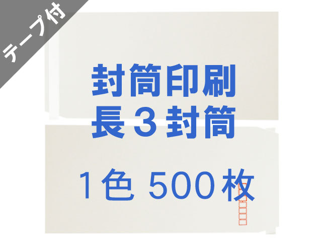 長3封筒 白菊(ホワイト)80Lテープ付 ◎500枚 【(郵便)赤枠+印刷1色】 送料無料 /データ支給注文